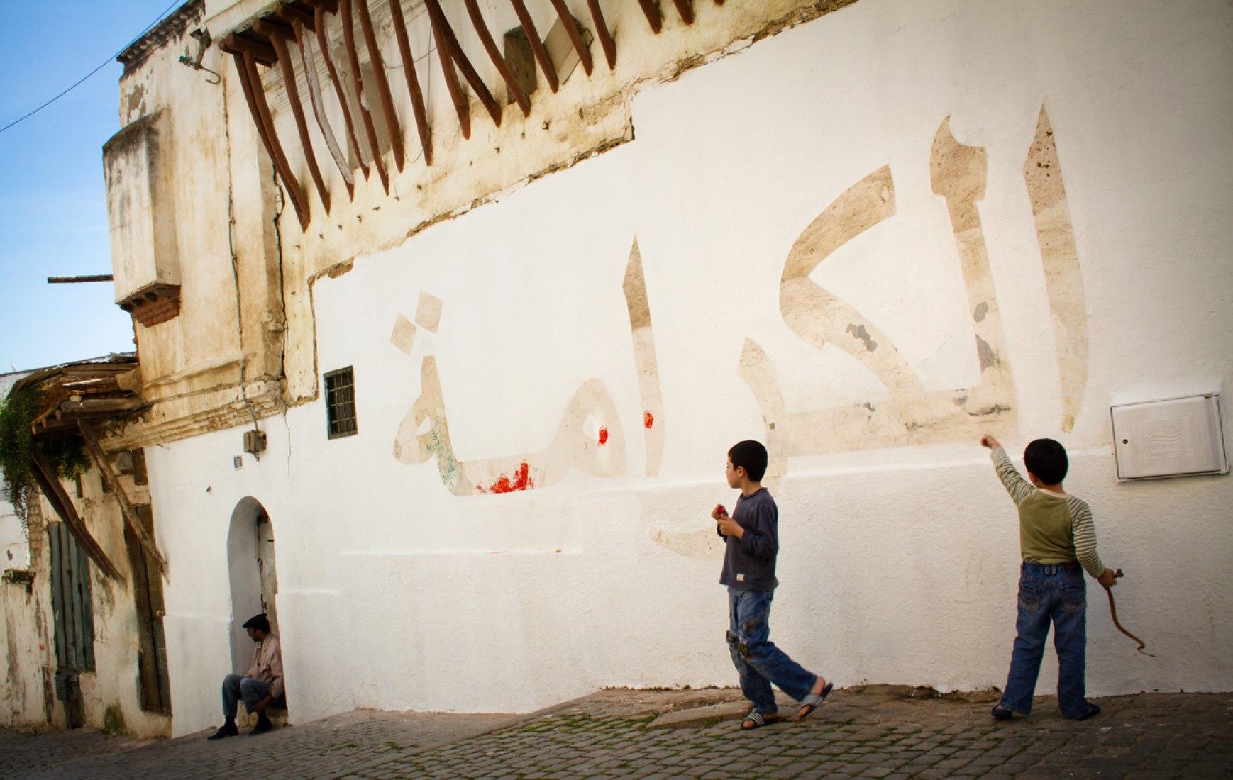 Al Karama by Boa Mistura. Photograph © Boa Mistura
