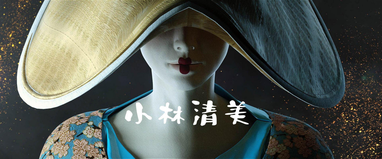 Kiyomi Kobayashi. Parte I por Axl Yi. Captura de pantalla.